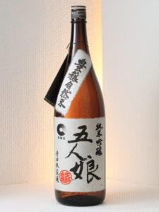 五人娘 純米吟醸 生酛の写真