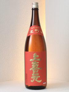 [酒田酒造・山形]上喜元 雄町の写真