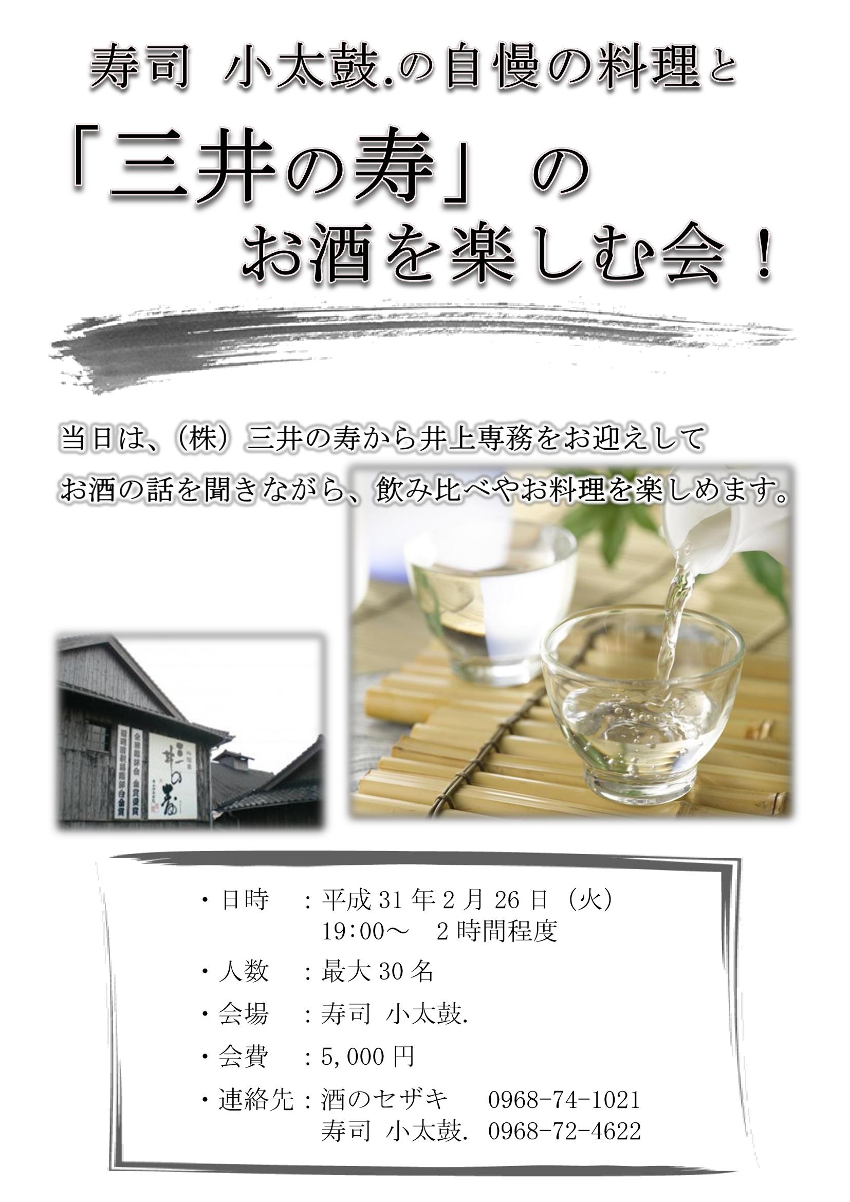 「三井の寿」のお酒を楽しむ会チラシ