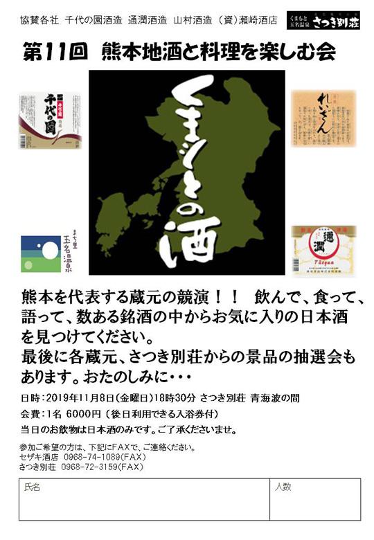 第11回熊本地酒と料理を楽しむ会